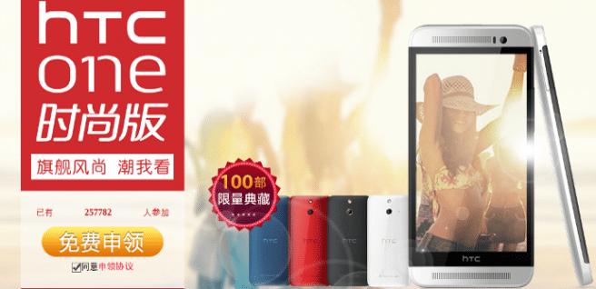 HTC M8 Vogue