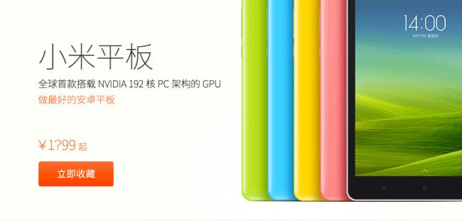 xiaomi-rebaja-650x311
